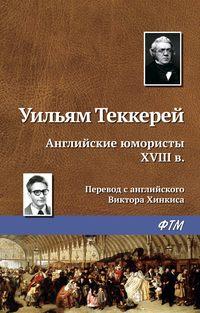 Теккерей, Уильям  - Английские юмористы XVIII в.