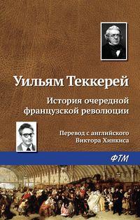 Теккерей, Уильям  - История очередной французской революции