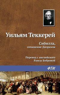 Теккерей, Уильям  - Сибилла, сочинение Дизраэли