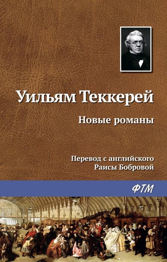 Уильям Теккерей Новые романы