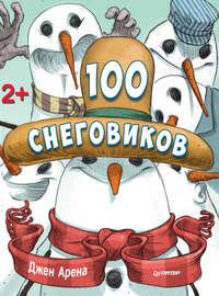 Арена, Джен  - 100 снеговиков