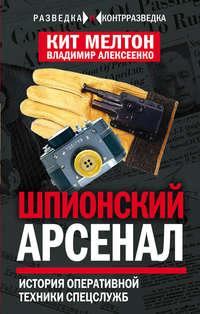 Алексеенко, Владимир  - Шпионский арсенал. История оперативной техники спецслужб