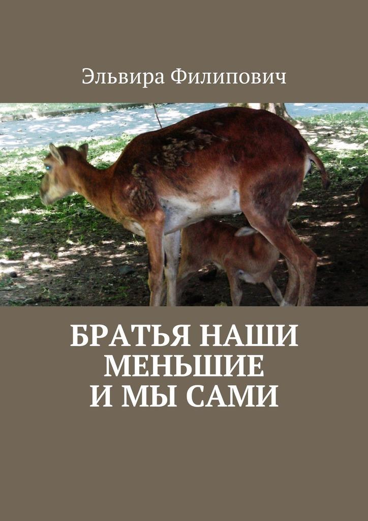 Эльвира Григорьевна Филипович бесплатно