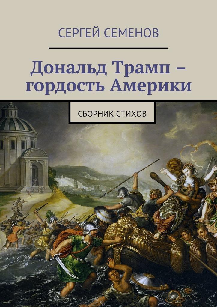 занимательное описание в книге Сергей Семенов