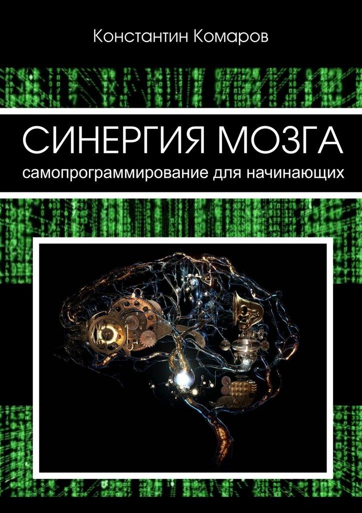 Константин Сергеевич Комаров бесплатно