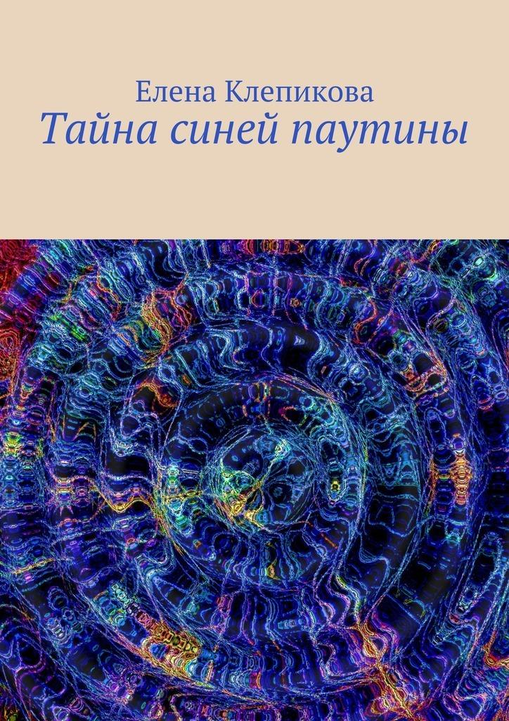 Елена Клепикова бесплатно