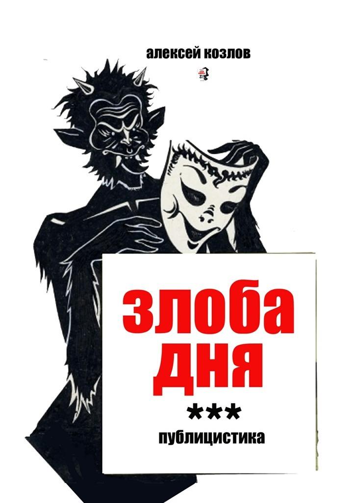Алексей Козлов Злоба дня. Публицистика алексей козлов ностальгия