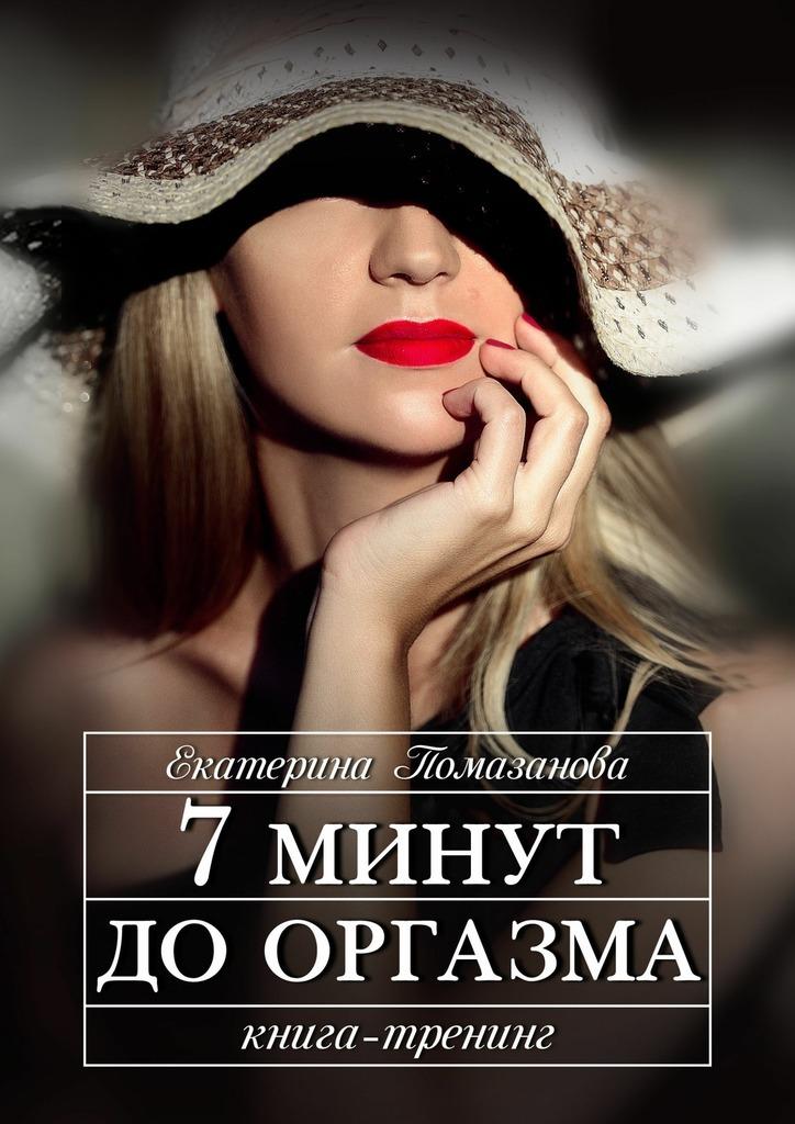 Первая страница издания 25/31/90/25319024.bin.dir/25319024.cover.jpg обложка