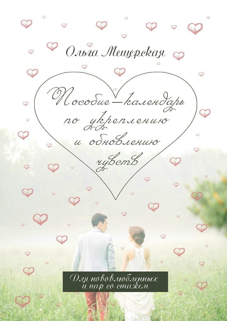 Ольга Мещерская бесплатно