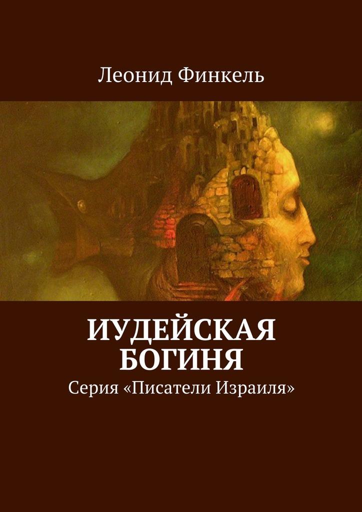 Леонид Финкель бесплатно