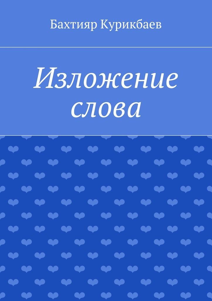 Бахтияр Хамидуллаевич Курикбаев бесплатно