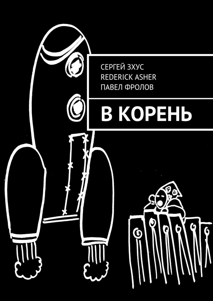 Сергей Зхус Вкорень