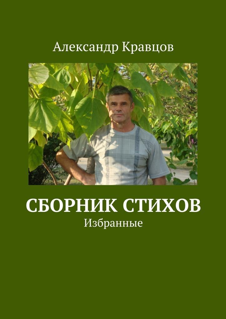 Александр Викторович Кравцов Сборник стихов. Избранные нея попова лирика