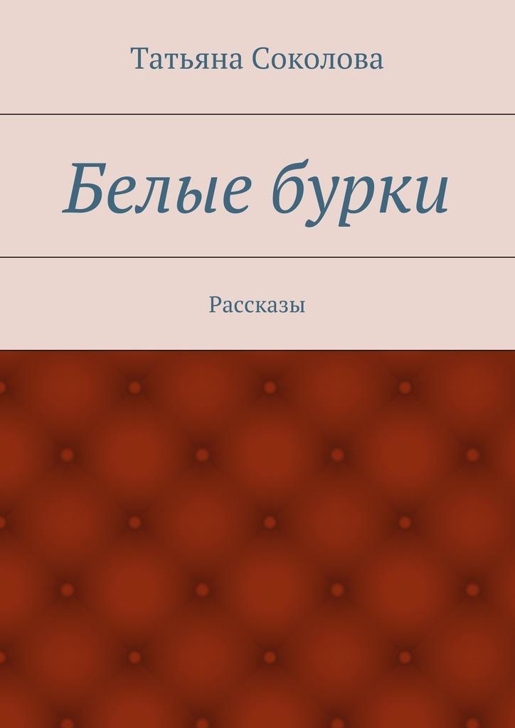 захватывающий сюжет в книге Татьяна Ивановна Соколова