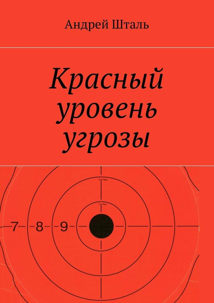 Андрей Шталь Красный уровень угрозы галина болтрамун пародии настихи