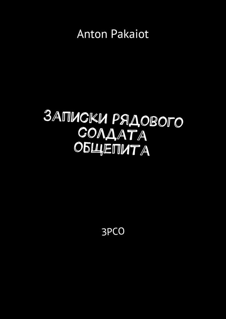 Anton Pakaiot Записки рядового солдата общепита. ЗРСО влияние нефти на наземные экосистемы от деградации к восстановлению