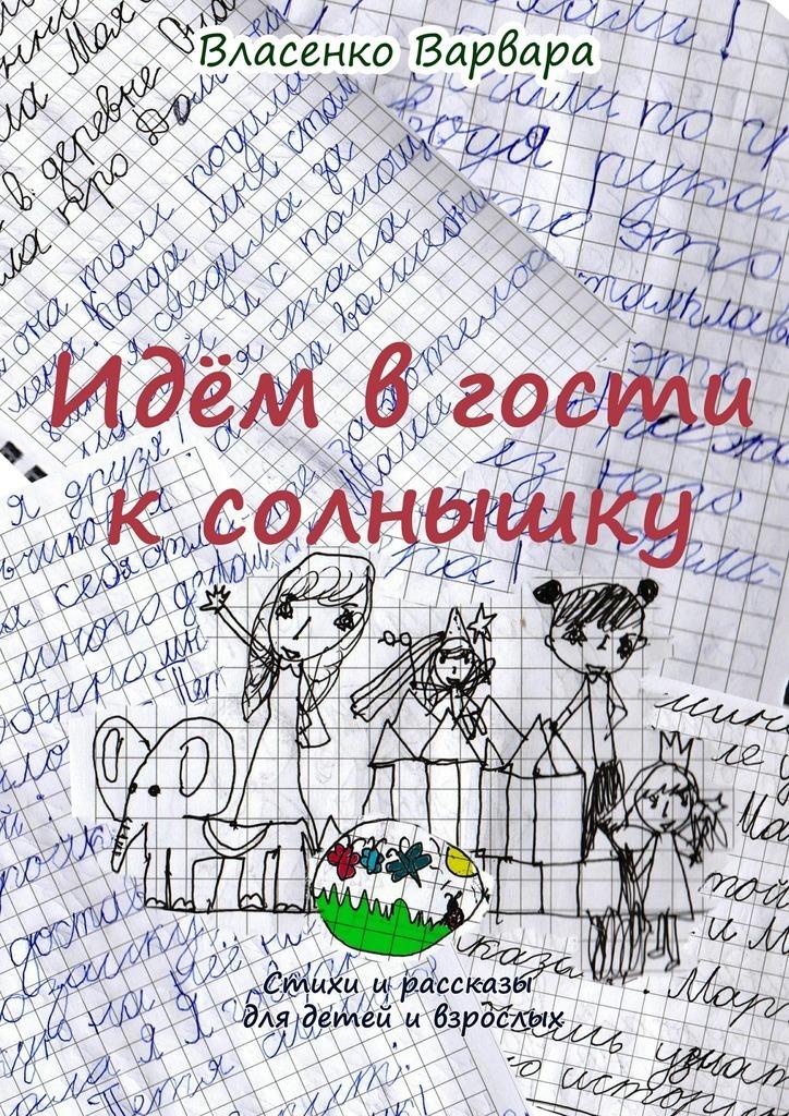 Варвара Власенко Идём вгости ксолнышку. Стихи ирассказы для детей ивзрослых
