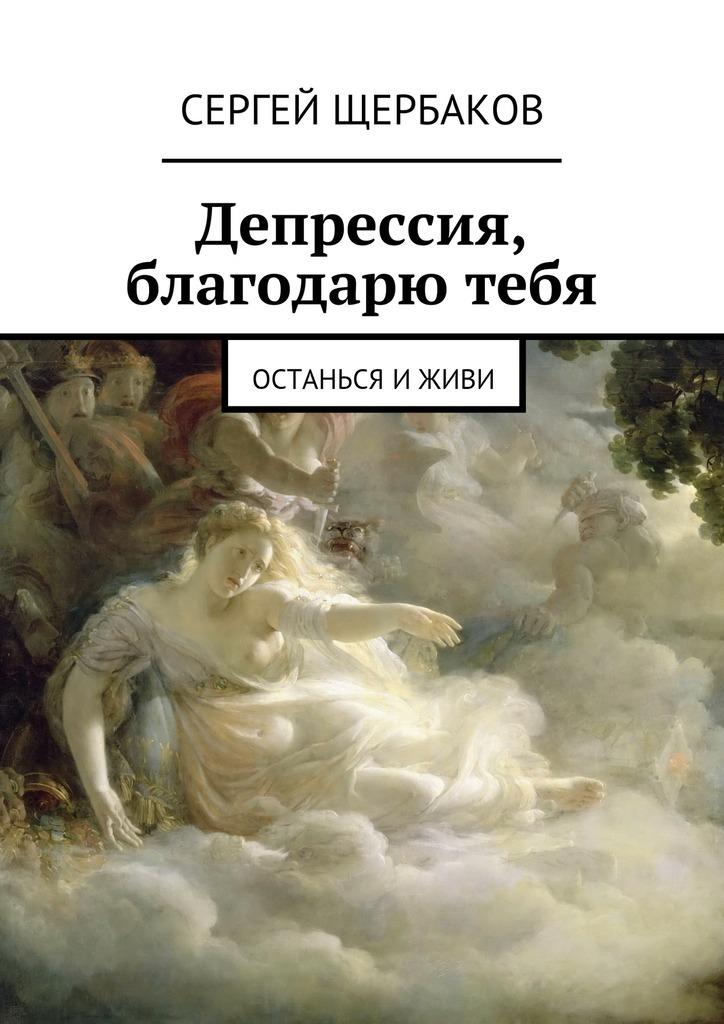 Сергей Павлович Щербаков Депрессия, благодарю тебя. Останься иживи что в аптеке для бодибилдинга
