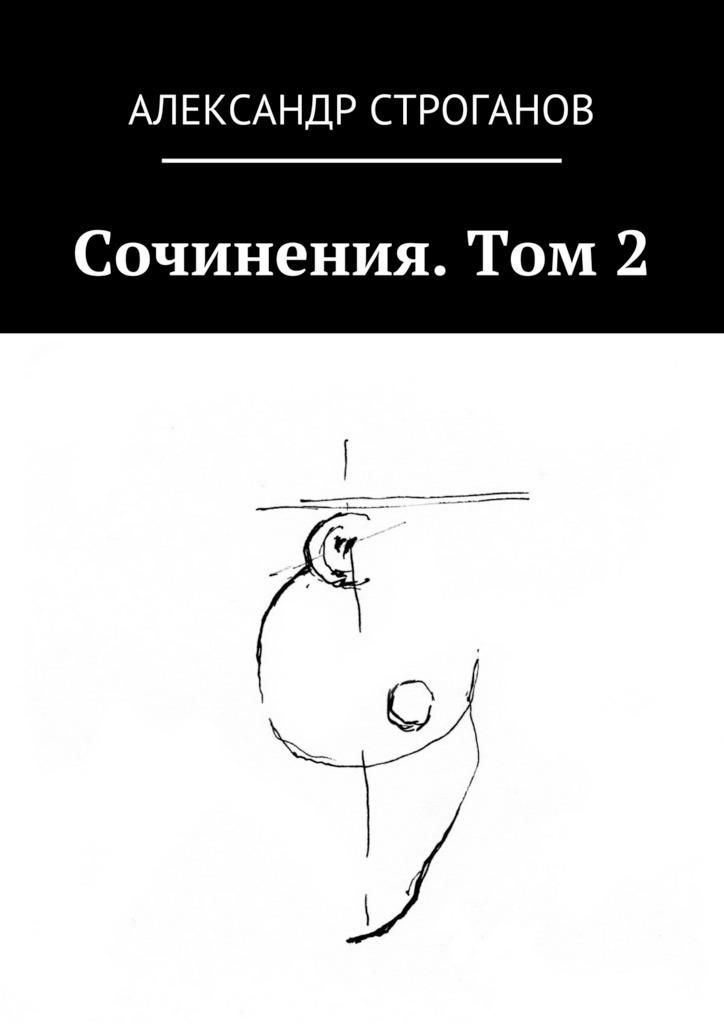 Александр Строганов Сочинения. Том 2 белорусская косметика склады где можно и цены