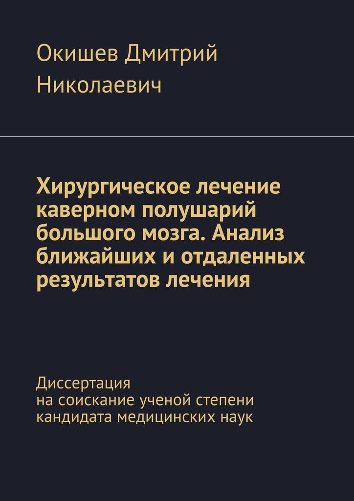 Дмитрий Николаевич Окишев бесплатно