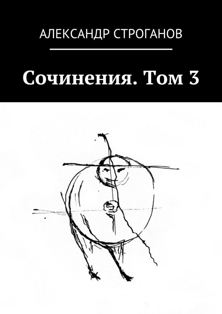 Александр Строганов Сочинения. Том 3 белорусская косметика склады где можно и цены
