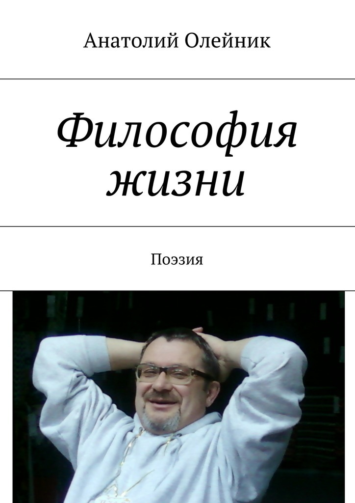 Анатолий Владимирович Олейник бесплатно