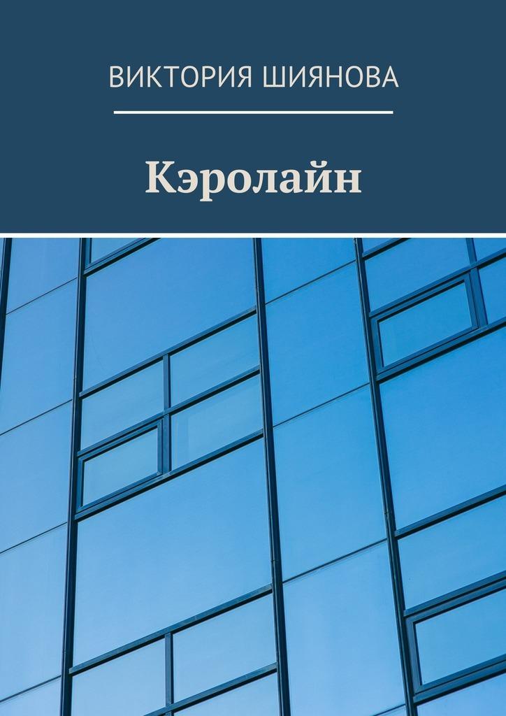 интригующее повествование в книге Виктория Андреевна Шиянова