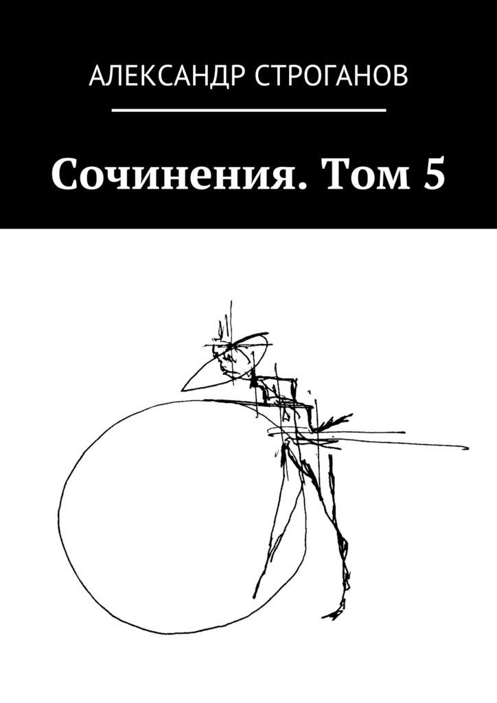 Александр Строганов Сочинения. Том 5