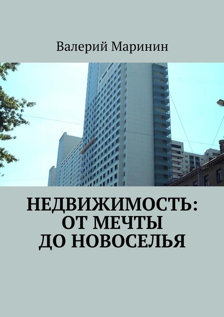Валерий Маринин - Недвижимость: отмечты доновоселья