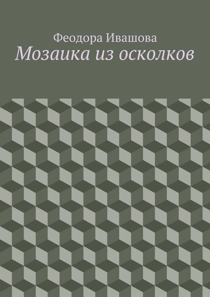 Мозаика изосколков