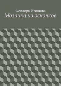 Ивашова, Феодора  - Мозаика изосколков