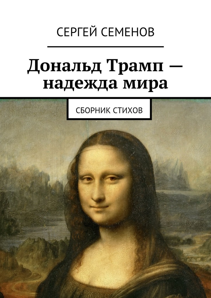 интригующее повествование в книге Сергей Семенов