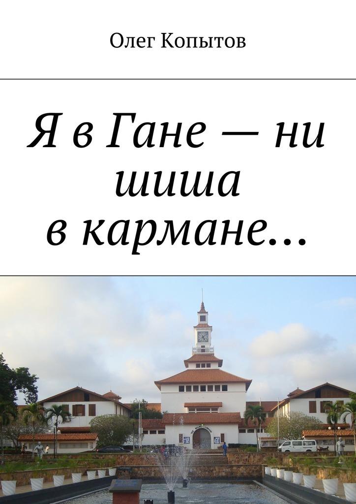 Олег Копытов Я вГане– ни шиша вкармане… Повесть олег копытов петербургские рассказы