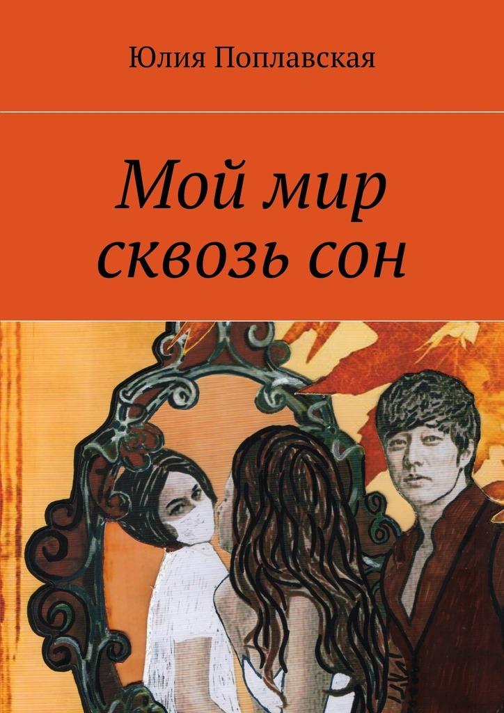 Юлия Поплавская - Мой мир сквозьсон. Фантастика