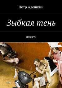 Петр Алешкин - Зыбкаятень. Повесть