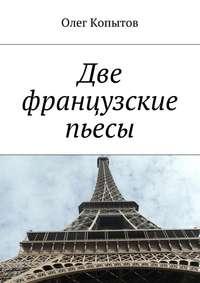 Копытов, Олег  - Две французские пьесы