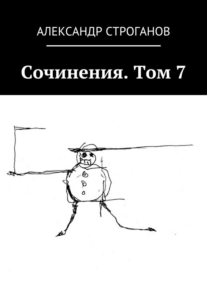 Александр Строганов Сочинения. Том 7