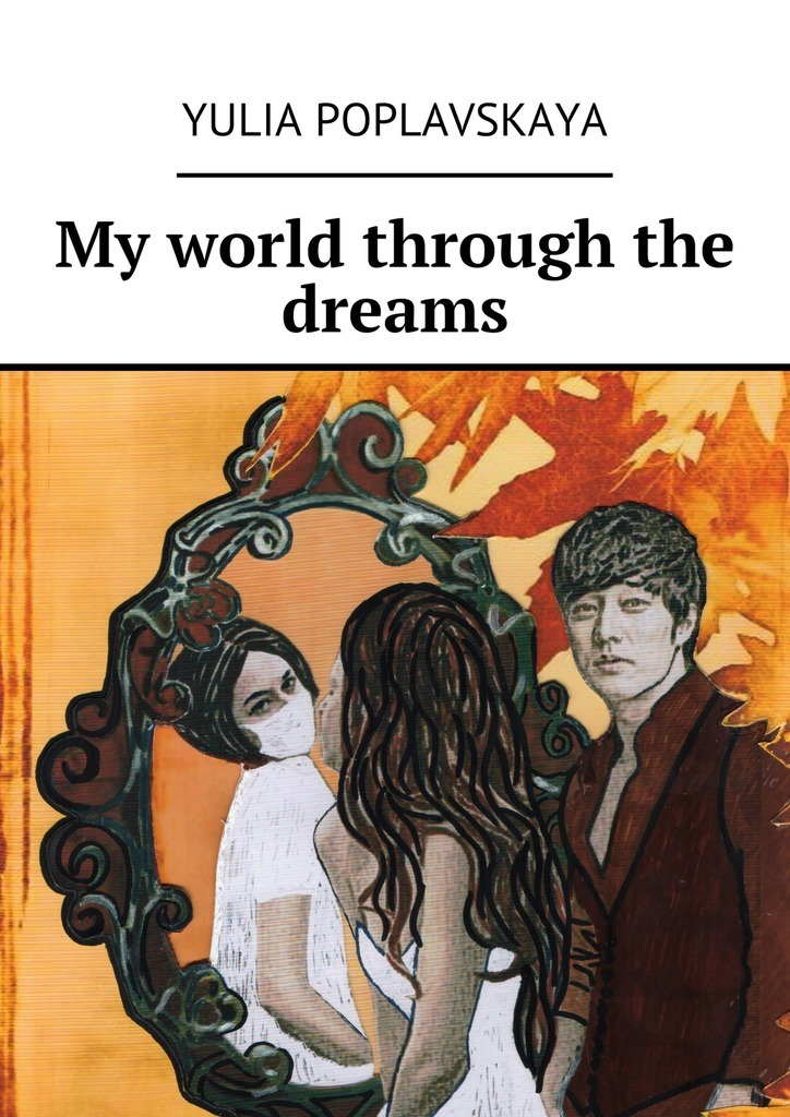 Yulia Poplavskaya My world through the dreams norman god that limps – science and technology i n the eighties