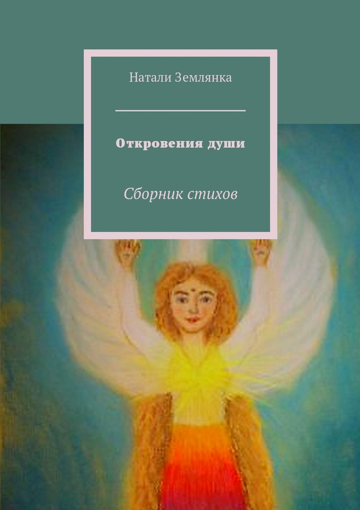 Натали Землянка Откровениядуши. Сборник стихов землянка