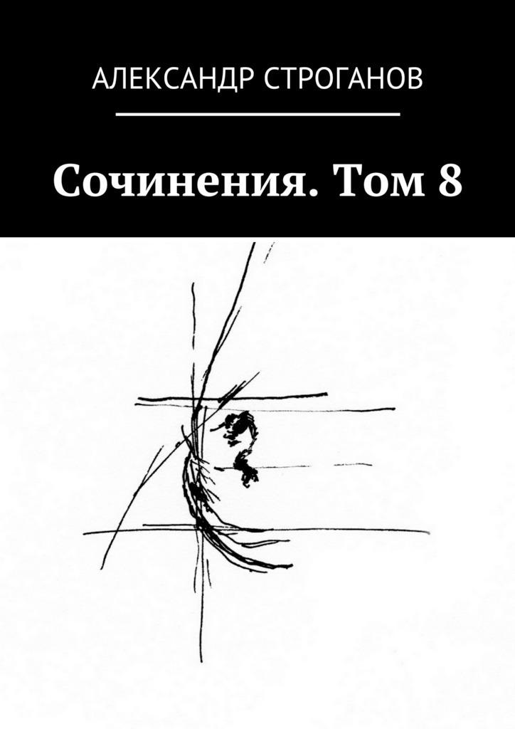 Александр Строганов Сочинения. Том 8