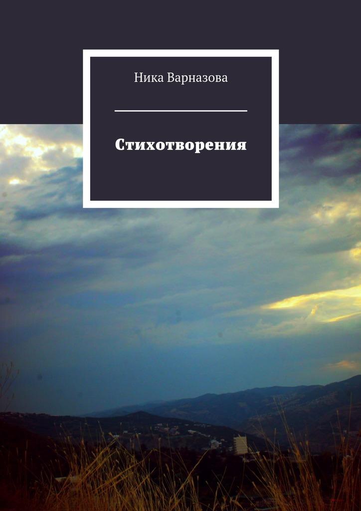 Ника Алексеевна Варназова Стихотворения