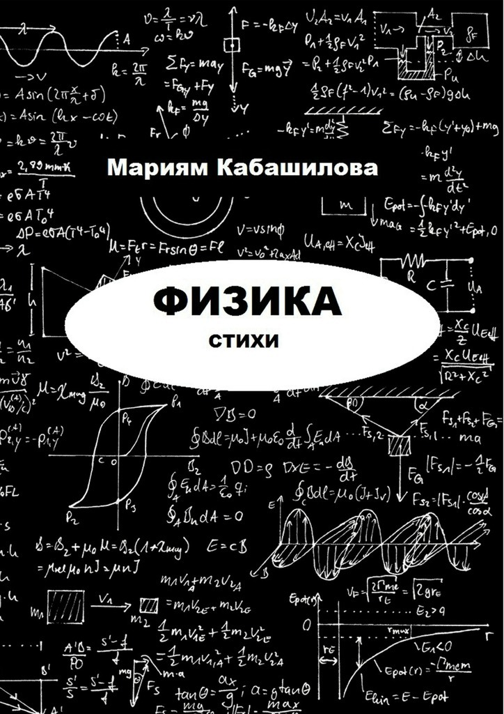 Мариям Кабашилова Физика летняя шина nexen n fera su1 245 40 r20 99y