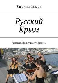 Фомин, Василий  - Русский Крым. Карадаг. По вулкану босиком