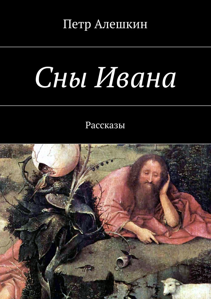 Сны Ивана. Рассказы