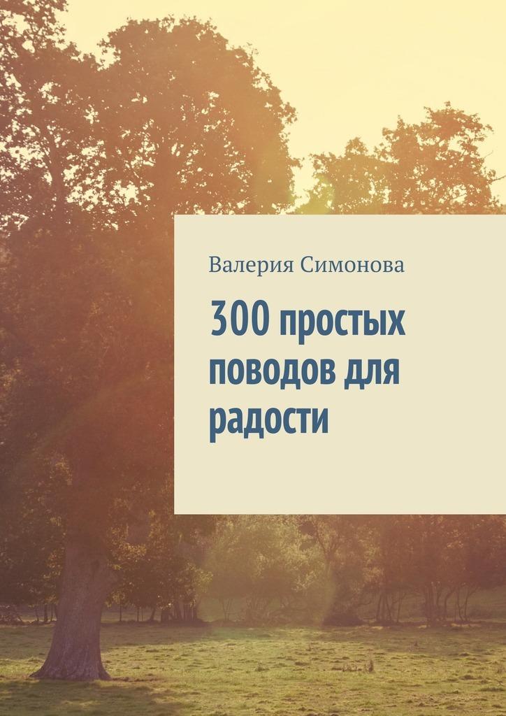 300 простых поводов для радости развивается романтически и возвышенно