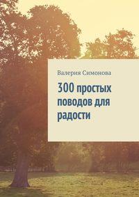 Симонова, Валерия  - 300 простых поводов для радости