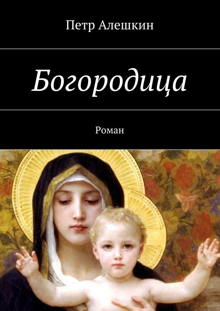 Петр Алешкин Богородица. Роман икона янтарная богородица скоропослушница кян 2 305