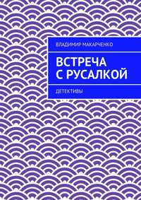 Макарченко, Владимир  - Встреча срусалкой. Детективы
