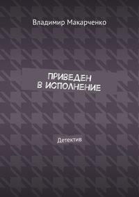 Макарченко, Владимир  - Приведен висполнение. Детектив