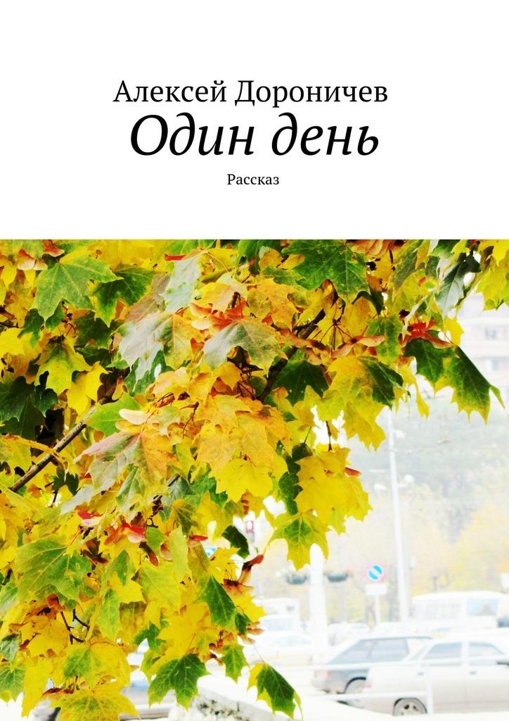 Алексей Дороничев Одиндень. Рассказ